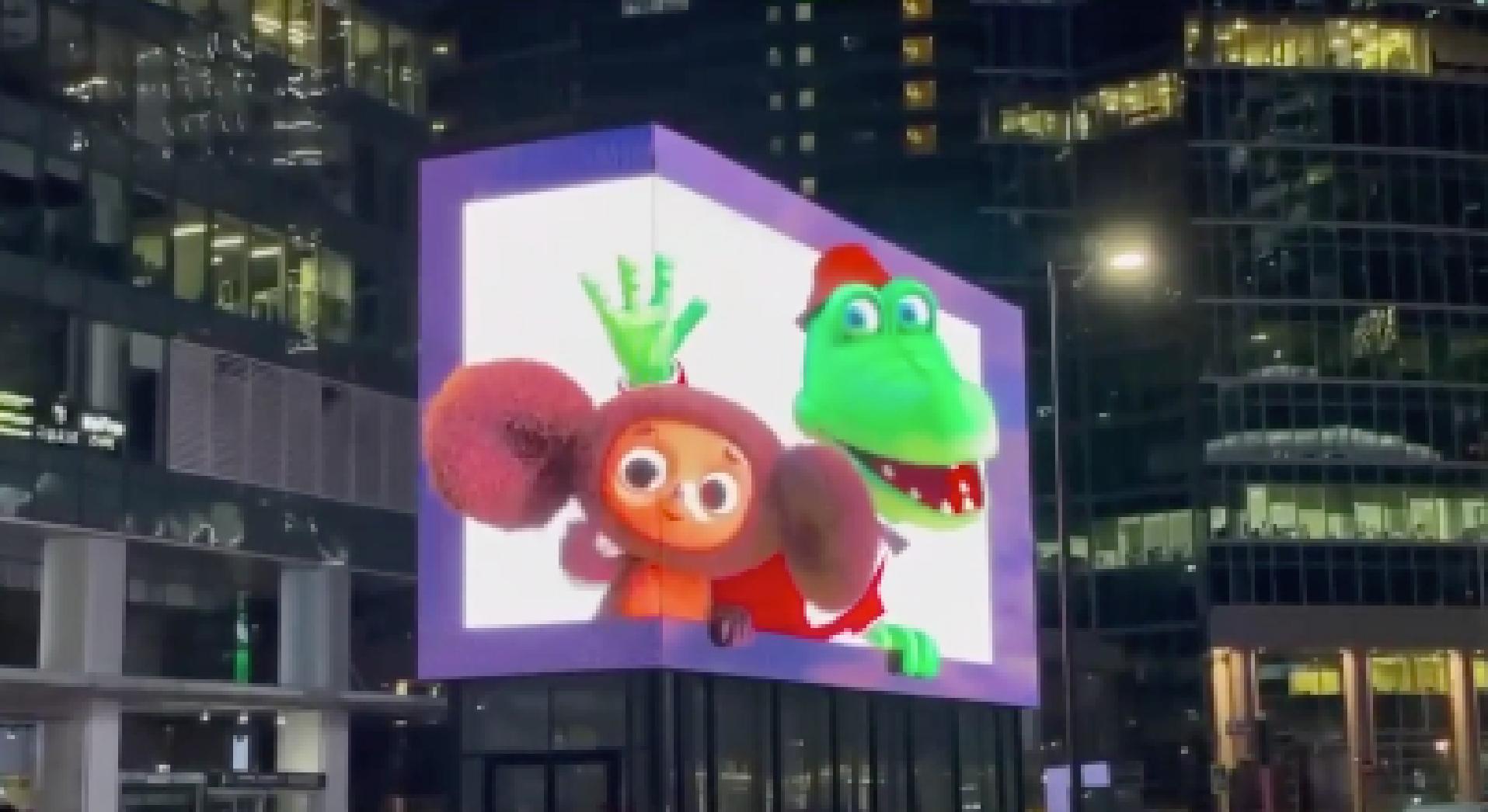 video: instalan la primera publicidad led en 3d en moscu con famosos personajes de los munequitos rusos